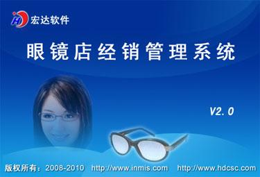 眼镜店经销管理系统