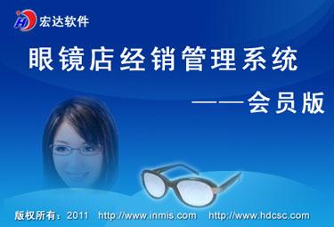 眼镜店经销管理系统-会员版