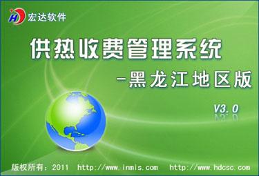 供热收费管理系统-黑龙江地区版