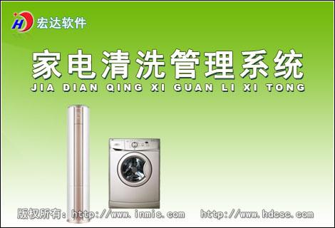 家电清洗管理系统