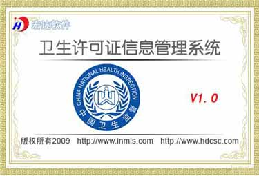 卫生许可证信息管理系统