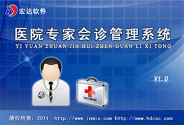 医院专家会诊管理系统