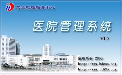 医院管理系统