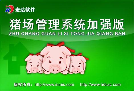 猪场管理系统加强版