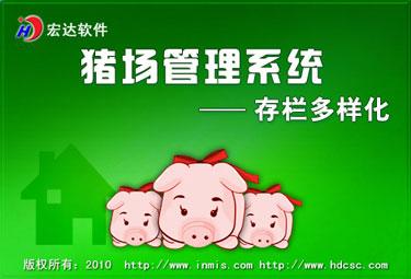 猪场管理系统-存?#20184;?#26679;化