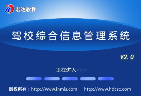 驾校综合信息管理系统