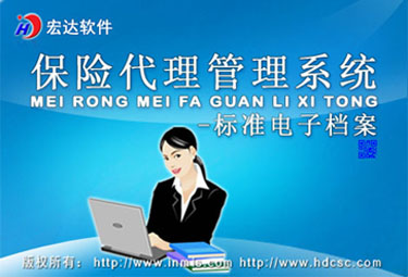 保险代理管理系统-标准电子档案