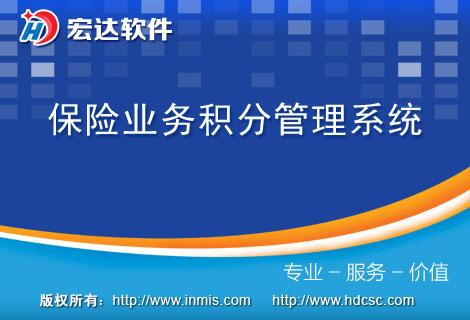 保险业务积分管理系统