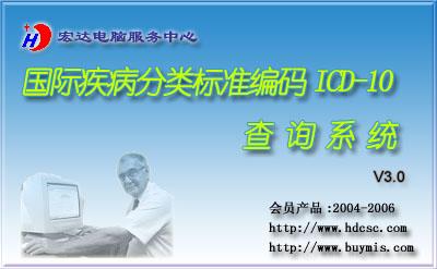 国际疾病分类标准编码ICD-10查询系统