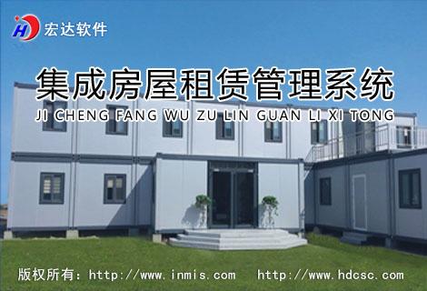 集成房屋租赁管理系统