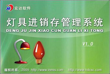 灯具进销存管理系统