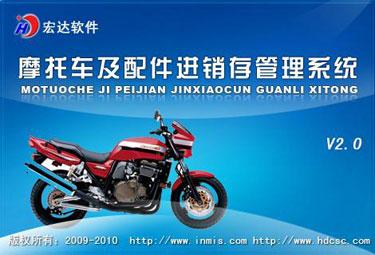 摩托车及配件进销存管理系统