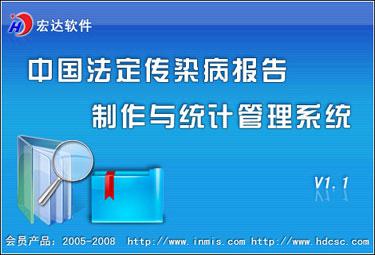 中国法定传染病报告制作与统计管理系统