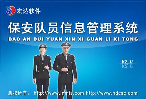 保安队员信息管理系统