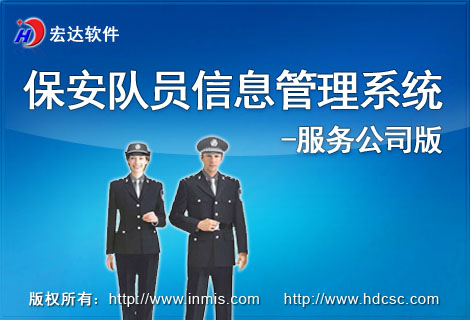 保安队员信息管理系统――服务公司版