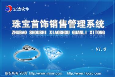 珠宝首饰销售管理系统