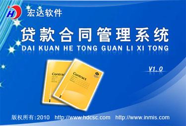 贷款合同管理系统