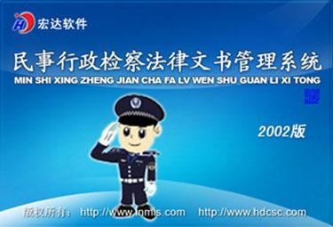 民事行政检察法律文书管理系统