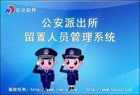 公安派出所留置人员管理系统