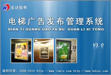 电梯广告发布管理系统