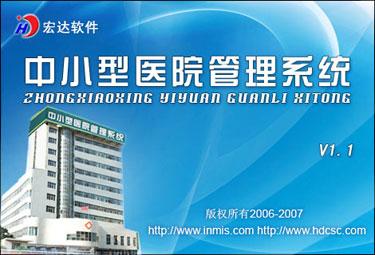 中小型医院管理系统