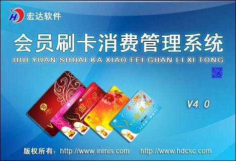 会员刷卡消费管理系统