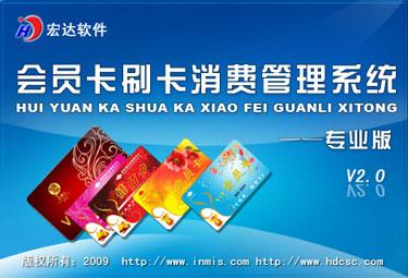 会员卡刷卡消费管理系统专业版