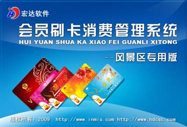 会员刷卡消费管理系统--风景区专用版