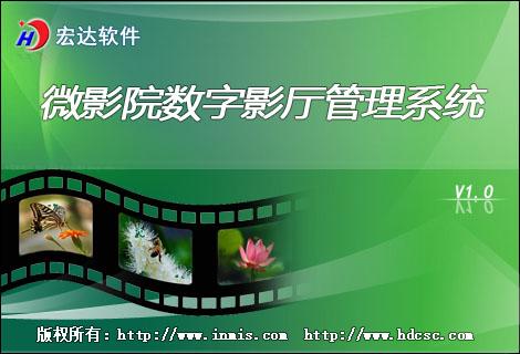 微影院数字影厅管理系统