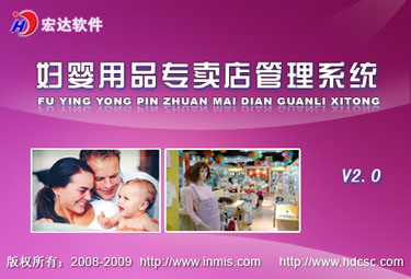 妇婴用品专卖店管理系统