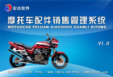 摩托车配件销售管理系统