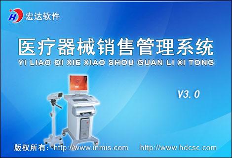 医疗器械销售管理系统