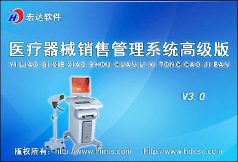 医疗器械销售管理系统高级版