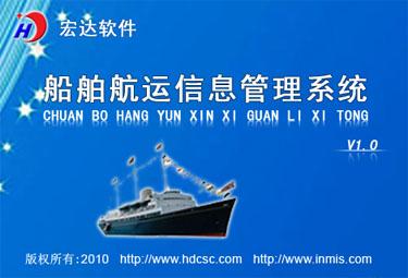 船舶航运信息管理系统