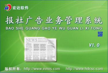报社广告业务管理系统