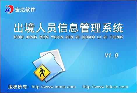 出境人员信息管理系统
