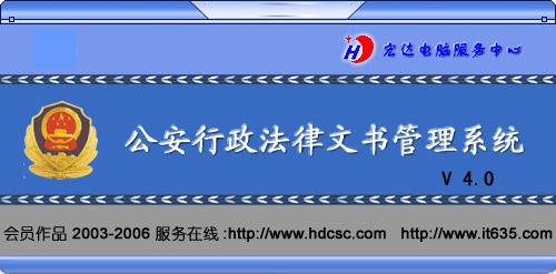 公安行政法律文书管理系统