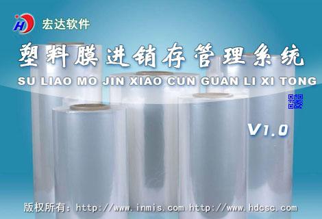 塑料膜进销存管理系统