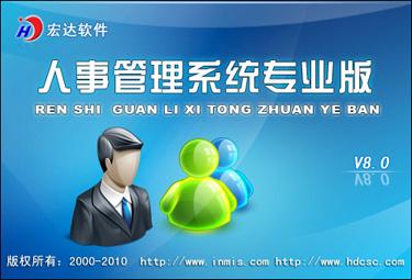 人事管理系统专业版
