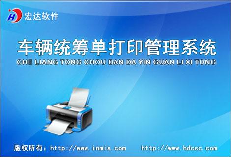 车辆统筹单打印管理系统