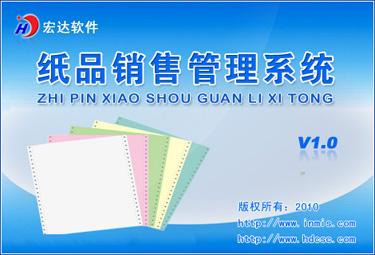 纸品销售管理系统