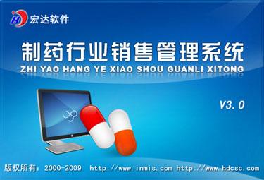 制药行业销售管理系统