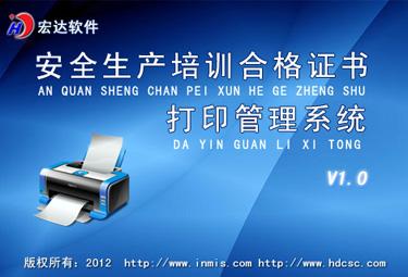 安全生产培训合格证书打印管理系统