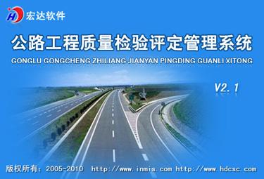 公路工程�|量�z��u定管理系�y