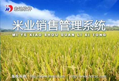 米业销售管理系统