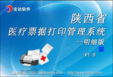 陕西省医疗费用票据打印管理系统--明细版