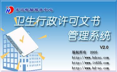 卫生行政许可文书管理系统