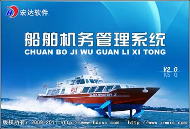 船舶机务管理系统