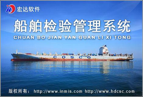 船舶检验管理系统