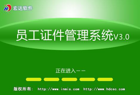 员工证件管理系统